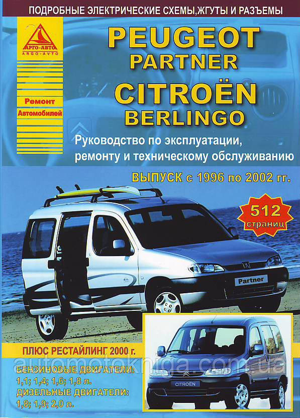 PEUGEOT PARTNER   CITROEN BERLINGO  Модели с 1996 по 2002 г. Руководство по ремонту