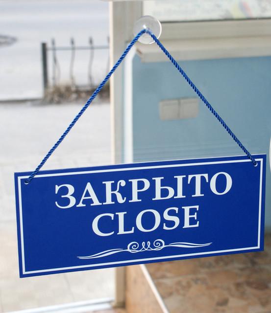 Таблички открыто-закрыто