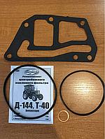 Ремкомплект центрифуги (Т-40, Д-144) центробежного масляного фильтра