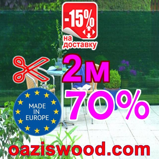 Сетка затеняющая 2м 70% Венгрия маскировочная, защитная  - на метраж.