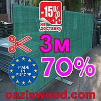 Сетка маскировочная, затеняющая 3м 70% Венгрия, фото 1