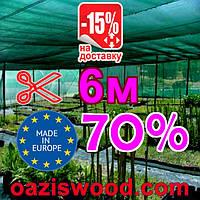 Сетка затеняющая 6м 70% Венгрия маскировочная, защитная  - на метраж., фото 1