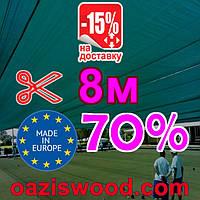 Сетка маскировочная, затеняющая 8м 70% Венгрия защитная  - на метраж., фото 1