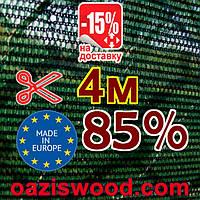 Сетка маскировочная, затеняющая 4м 85% Венгрия защитная  - на метраж.
