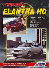 HYUNDAI ELANTRA HD  Модели с 2006 года   Устройство, техническое обслуживание и ремонт