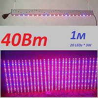 Светодиодный светильник для растений, 40 Вт, 1м