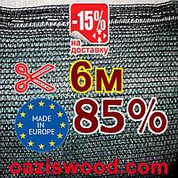 Сетка маскировочная, затеняющая 6м 85% Венгрия
