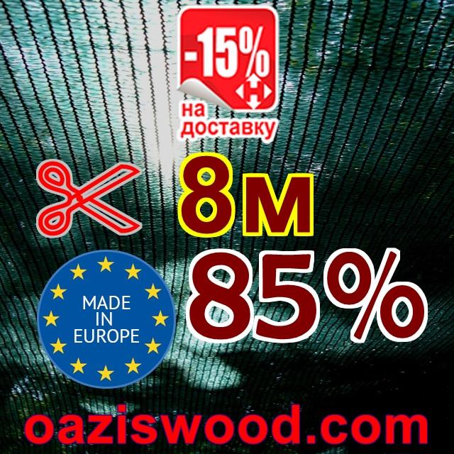 Сетка маскировочная, затеняющая 8м 85% Венгрия защитная  - на метраж.
