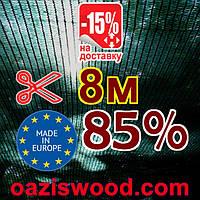 Сетка маскировочная, затеняющая 8м 85% Венгрия