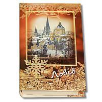 Коробка-Книга «Зимний Львов темная» с конфетами