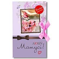 """Шоколадная  открытка """"Любимой маме!"""""""