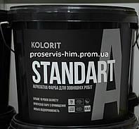 Краска латексная фасадная Колорит Стандарт А 9 л, База А  ,Kolorit Standart A