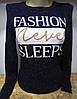 Свитер женский Fashion Never Sleeps
