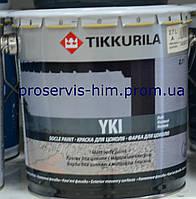 Щелочестойкая акрилатная краска ЮКИ ,YKI Sokkelimaali База А 0,9л