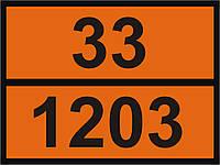 """Наклейка опасный груз """"Бензин"""" 33 1203"""