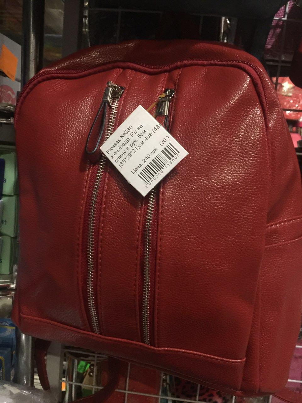 Рюкзак кожзам мод.080