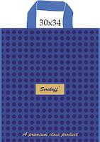 """Пакет з петлевий ручкою 30х34см. 25шт. Serikoff """"Подарунковий преміум синій"""""""