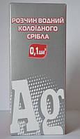 Коллоидное серебро (водный раствор) Colloidal Silver (100мл)