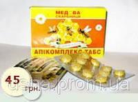 Апикомплекс (20таб. по 0,5г) (маточное и трутневое молочко)