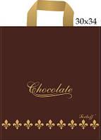 """Пакет з петлевий ручкою 30х34см. 25шт. Serikoff """"Шоколад коричневий"""""""