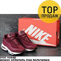 Мужские кроссовки Nike 95, бордового цвета / кроссовки мужские Найк, кожаные, удобные, модные