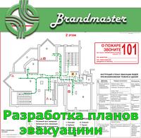 Разработка планов эвакуации Brandmaster