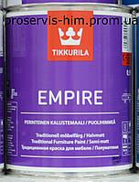 Полуматовая алкидная эмальTikkkurila EMPIRE 0,9л  База С
