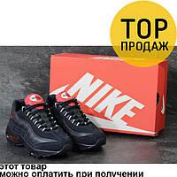Мужские кроссовки Nike 95, темно-синие / кроссовки мужские Найк, кожаные, легкие, модные
