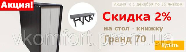 akcia-stol-knijka-grand-70