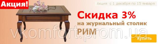 stol-jurnalnyi-rim-akcia