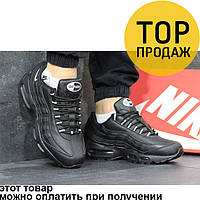Мужские кроссовки Nike 95, черного цвета / кроссовки мужские Найк, кожаные, легкие, модные