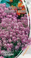 Семена алиссуму Виолет Квин 0,2г Семена Украины