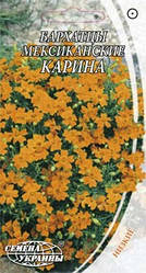 Семена бархатцев мексиканские Карина 0,2г Семена Украины