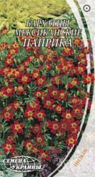 Семена бархатцев мексиканские Паприка 0,2г Семена Украины