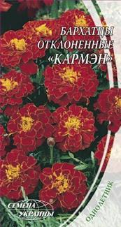 Семена бархатцев отклоненые Кармен 0,5 г Семена Украины, фото 2