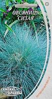 Семена овсяницы сизой 0,2г  Семена Украины