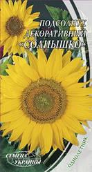Семена подсолнечника декоративного Солнышко 1,5 г Семена Украины