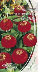 Семена циннии низкорослая красная 0,5г Семена Украины