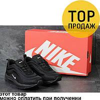 Мужские кроссовки Nike Air Max 97, черно-белые / кроссовки мужские Найк Аир Макс, сетка, удобные, модные
