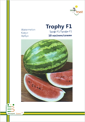Семена арбуза Трофи F1 10 шт ИС мет.уп., фото 2
