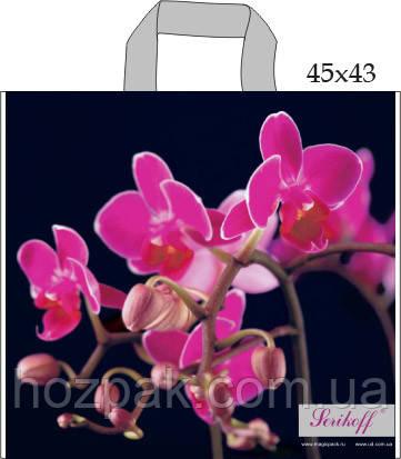 """Пакет с петлевой ручкой 45х43см. 25шт. Serikoff """"орхидея"""""""