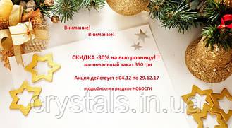 Акция от PRECIOSA! Новогодние скидки!!!