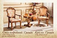 Стол кофейный ,,Грація,, Разные цвета