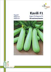 Семена кабачков Кавили F1 10 шт, Империя семян