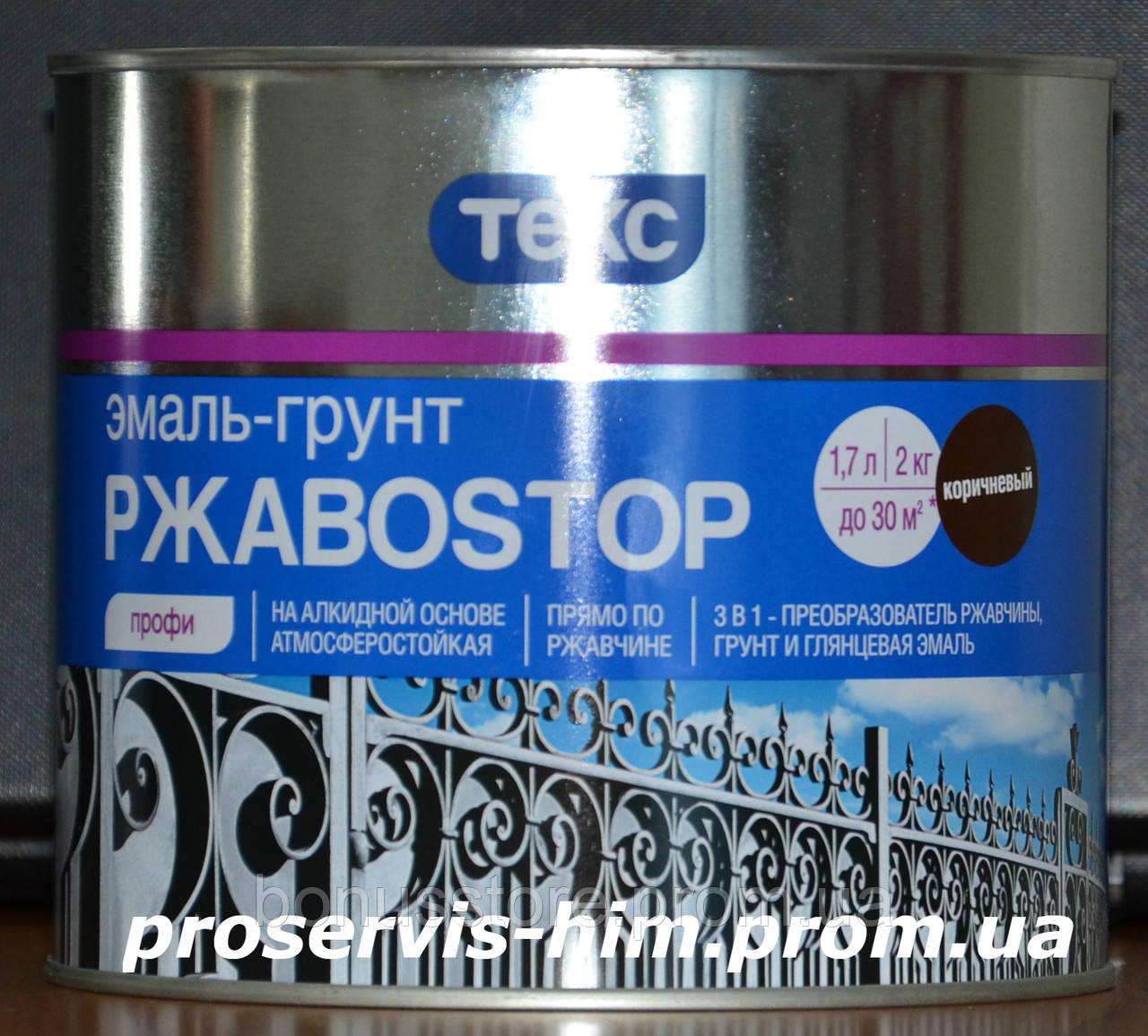 Текс РЖАВОСТОП  (эмаль 3 в 1) 2,0кг - ПРОФ-ХИМ express в Виннице