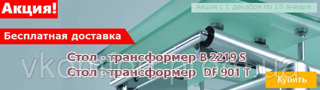 akcia-stol-transformer-besplatnaya-dostavka
