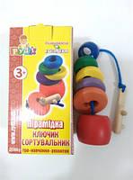 Деревянная игра для малышей пирамидка-ключик, сортировщик, Д086у