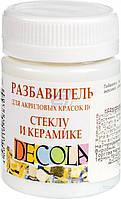 Растворитель для акриловых красок по стеклу и керамике 50 мл Decola