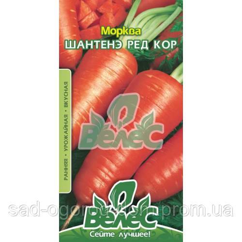 Морковь Шантане  ред кор 3г
