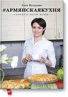 Мелкумян Анна Армянская кухня. Рецепты моей мамы